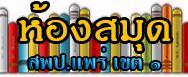 http://www.phrae1.com/main/?q=node/1302